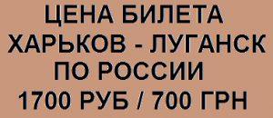 Цена билета Харьков Луганск по России