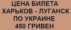 Цена билета Харьков Луганск по Украине