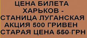 Цена билета Харьков - Станица Луганская