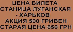 Цена билета Станица Луганская - Харьков